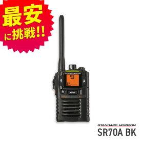 トランシーバー スタンダード 八重洲無線 SR70A-B ブラック ( 特定小電力トランシーバー インカム STANDARD YAESU )