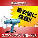 【最安値に挑戦】ユニペックス UNI-PEX TR-315 トラメガ拡声器 防滴 15W メガホン