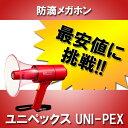 【最安値に挑戦】ユニペックス UNI-PEX TR-315S トラメガ拡声器 防滴 15W メガホン サイレン付