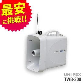 ユニペックス UNI-PEX TWB-300 (最安値に挑戦)防滴スーパーワイヤレスメガホン トラメガ拡声器 ホイッスル付