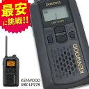 無線機 トランシーバー ケンウッド デミトス UBZ-LP20B ブラック(特定小電力トランシーバー インカム KENWOOD DEMITOSS)