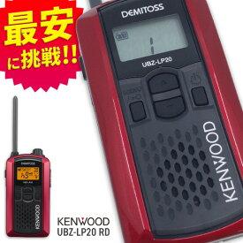 トランシーバー ケンウッド UBZ-LP20R レッド ( 特定小電力トランシーバー 無線機 インカム デミトス KENWOOD DEMITOSS UBZ-LP20B UBZ-LP20RD )