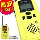 無線機 トランシーバー ケンウッド デミトス UBZ-LP20Y イエロー(特定小電力トランシーバー インカム KENWOOD DEMITOSS)