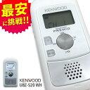 【最安値に挑戦】ケンウッド KENWOOD UBZ-S20 ホワイト 特定小電力トランシーバー