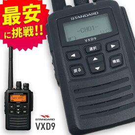 無線機 トランシーバー スタンダード 八重洲無線 VXDS9(5Wデジタル登録局簡易無線機 防水 インカム STANDARD YAESU)