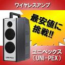【最安値に挑戦】ユニペックス UNI-PEX WA-372CD CD付防滴形ハイパワーワイヤレスアンプ