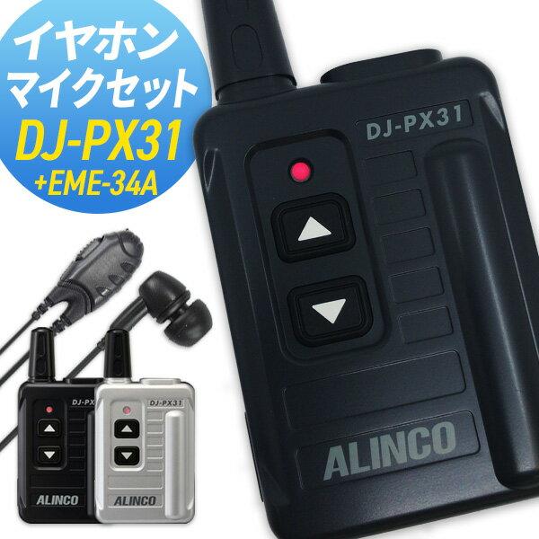 アルインコ ALINCO DJ-PX31&EME-34A 純正イヤホンマイクセット 特定小電力トランシーバー インカム
