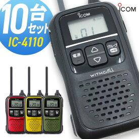 トランシーバー アイコム IC-4110 10台セット ( 特定小電力トランシーバー インカム ICOM )