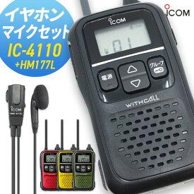 アイコム ICOM IC-4110&HM-177L 純正イヤホンマイクセット 特定小電力トランシーバー インカム