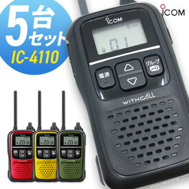 トランシーバー アイコム IC-4110 5台セット ( 特定小電力トランシーバー インカム ICOM )