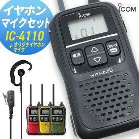 トランシーバー アイコム IC-4110 オリジナルイヤホンマイクセット ( 特定小電力トランシーバー インカム ICOM )