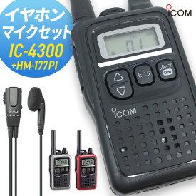アイコム ICOM IC-4300&HM-177PI 純正イヤホンマイクセット 特定小電力トランシーバー インカム