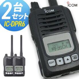 無線機 トランシーバー アイコム IC-DPR6 2台セット(5Wデジタル登録局簡易無線機 資格不要 防水 インカム ICOM)