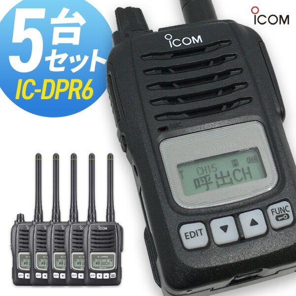 無線機 トランシーバー アイコム IC-DPR6 5台セット(5Wデジタル登録局簡易無線機 資格不要 防水 インカム ICOM)