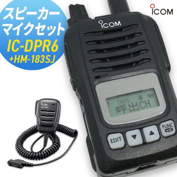 アイコム ICOM IC-DPR6&HM-183SJ 携帯型デジタルトランシーバー 登録局 最大出力5W 純正スピーカーマイクセット