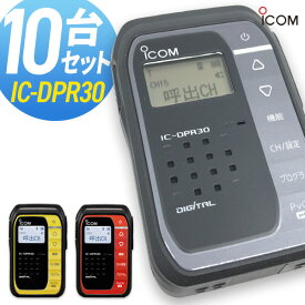 無線機 トランシーバー アイコム IC-DPR30 10台セット (1Wデジタル登録局簡易無線機 防水 インカム ICOM IC-DPR30B IC-DPR30R IC-DPR30Y)