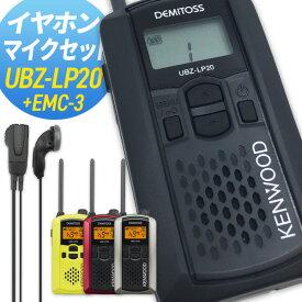 ケンウッド KENWOOD UBZ-LP20&EMC-3 純正イヤホンマイクセット 特定小電力トランシーバー インカム