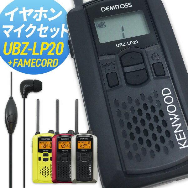 ケンウッド KENWOOD UBZ-LP20 フェイムコード イヤホンマイクセット (ケンウッド用2ピンタイプ) 特定小電力トランシーバー インカム
