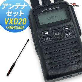無線機 トランシーバー スタンダード 八重洲無線 VXD20 アンテナセット SRH350D(5Wデジタル登録局簡易無線機 防水 インカム STANDARD YAESU)