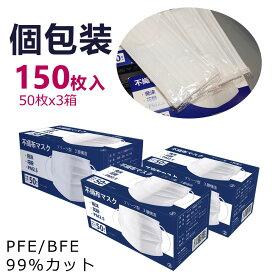 【6/10限定1,000円OFFクーポン】【即日出荷】BFE99%カット【個別包袋タイプ--150枚(50枚x3箱)】マスク メルトブローン 不織布 ウイルス 防塵 花粉 飛沫対策--白色