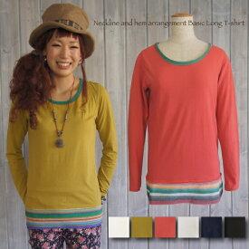 ロングTシャツ インナー 襟ぐり&裾 カラフルボーダー (ネコポス2枚まで同梱OK)