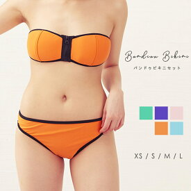 バンドゥ ビキニ 水着 二点セット 女性 レディース プチプラ 可愛い かわいい XS S M L オレンジ ブルー グリーン ピンク パープル bikini SWIMWEAR 海 プール ビーチ 旅行 スイムウェア インスタ映え MUDE