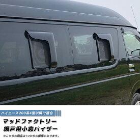 ハイエース200系4型〜5型網戸対応小窓バイザー(1P)