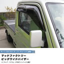 キャリイ・スーパーキャリイDA16Tドアバイザー(ビッグワイドバイザー)ミニキャブトラック DS16T、スクラムトラック DG…