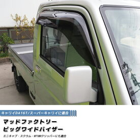 キャリイ・スーパーキャリイDA16Tドアバイザー(ビッグワイドバイザー)ミニキャブトラック DS16T、スクラムトラック DG16T、NT100クリッパー DR16Tの他全3社のOEM車にも対応(キャリィ/キャリー)