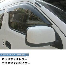 NV350キャラバンドアバイザー(ビッグワイドバイザー) 全タイプ、全年式対応、E26型