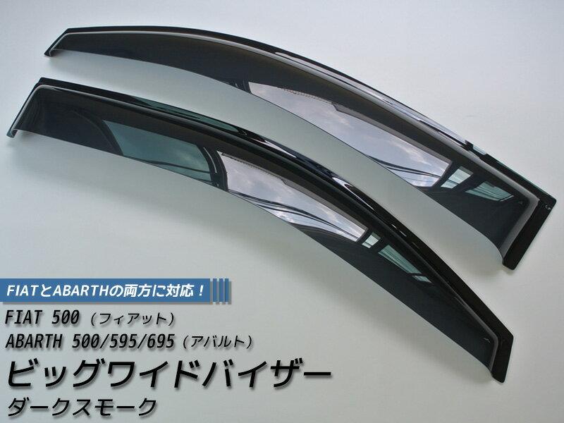 FIAT500(フィアット500)/ABARTH500(アバルト500)・ビッグワイドバイザー/ダークスモーク/ドアバイザー