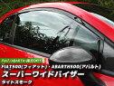 FIAT500(フィアット500)/ABARTH500(アバルト500)・スーパーワイドバイザー/ライトスモーク