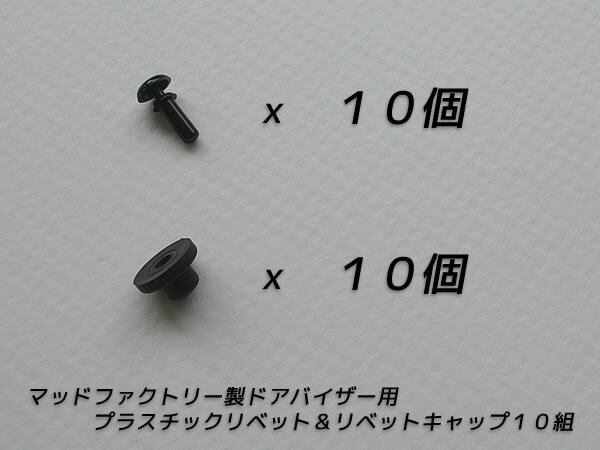 ドアバイザー用リベットとリベットキャップ・10組