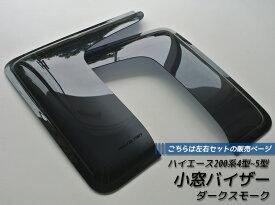 ハイエース200系4型~5型 サイドバイザー (小窓バイザー/左右セット)