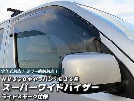 NV350 キャラバン スーパーワイドバイザー/E26型(ライトスモーク)全タイプ、全年式対応(ドアバイザー)
