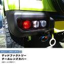 新型ジムニーJB64/JB74テールレンズカバー(丸目/ダークスモーク)