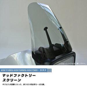 カタナ・スクリーン GSX1100S/GSX1000S/GSX750S (標準サイズ/ダーク)