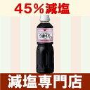45%減塩 減塩うまくち醤油 500ml | 減塩 減塩食 減塩調味料 塩分カット 減塩食品 減塩醤油 減塩しょうゆ こいくちしょ…