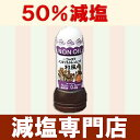 減塩調味料【食塩50%カット】 ノンオイル 減塩 ドレッシング ジャネフ和風 200ml×1本