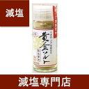 無添加 天然醤油パウダー 黄金ソルト 熟成醤油 20g