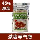 45%減塩 うれしい減塩カレールゥ 国産 化学調味料無添加 160g   減塩調味料 減塩食 減塩カレー 塩分カット 調味料 無…