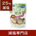 20%減塩 さんまで健康(大根おろし煮) 90g×2袋セット 【 減塩 減塩食品 塩分カット 食品 おかず おつまみ 惣菜 レトル…