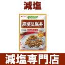 減塩 やさしくラクケア麻婆豆腐丼 125g×2袋セット 【 減塩 減塩食品 塩分カット 腎臓病食 低たんぱく 低タンパク 食…