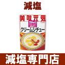 減塩 食品 キューピー プロチョイス クリームシチュー 1袋