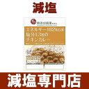 減塩 イシイのチキンカレー 無添加 190g×2袋セット 【 石井食品 減塩食品 塩分カット 食品 レトルト食品 レトルト レ…