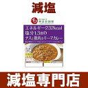 減塩 イシイのナスと挽肉のキーマカレー 無添加 200g×2袋セット 【 石井食品 減塩食品 塩分カット 食品 レトルト食品…
