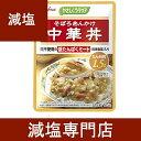 減塩 やさしくラクケア 中華丼 125g×2袋セット 【 減塩 減塩食品 塩分カット 腎臓病食 低たんぱく 低たんぱく質 食品…