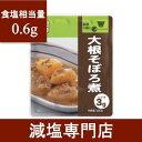 キッセイゆめシリーズ 減塩 大根そぼろ煮 120g×2袋セット 【 減塩 減塩食品 塩分カット 腎臓病食 低たんぱく 低タン…