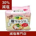 【30%減塩】無塩製麺 イトメン 麺マルシェ しょうゆ味ラーメン 5食入