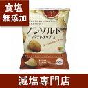 食塩無添加 国産 ノンソルト ポテトチップス (化学調味料不使用) 2袋セット